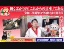 【独自ネタ】輝くばかりの「これからの日本」。AIは赤いトラクター新年SP全3回<1>|みやわきチャンネル(仮)#681Restart540