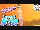 【実況】LoveR(ラヴアール) 第7話「ブラ☆コン」