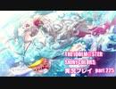アイドルマスターシャイニーカラーズ【シャニマス】実況プレイpart225【限定ガシャ】