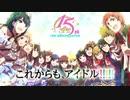 【2017~2019.4】アイマスライブ公式PVダイジェスト【詰め合...