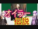 【オイラー】フェルマーの最終定理を巡る数学史【VOICEROID解説】
