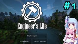 【Minecraft】葵のEngineer's Life #1【VO