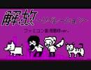 解放~リベレーション~【ファミコン音源ver】