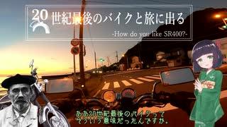 【SR400】20世紀最後のバイクと旅に出る【京町セイカ】part1