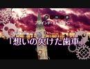 【MMD】トレーラー動画14【ブラインド・ミトス】