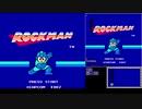"【TAS】 ロックマン1 ""any%"" in 09:46.73 by Shinryuu, pirohiko, Maru & FinalFighter【全ステージ攻略】"