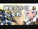 【WoWs】焼き加減はウエルダン part.41【タカオ】