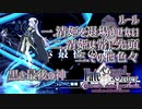 【FGO】清姫生存パで異聞帯攻略part17-黒き最後の神編