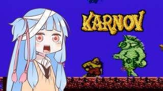 葵ちゃんとファミコン #19「カルノフ」【VOICEROID実況】