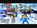 【ゆっくり実況】 Day 3 みそのふゆやすみ 【7DTD】 アホで...