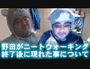 【よっさん】野田がニートウォーキング終了後に現れた事について