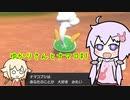 【ポケモン剣盾】ゆかりさんとナマコ#1【VOICEROID、CeVIO実...