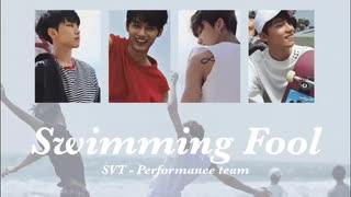 【カナルビ】Swimming Fool/Performance team/SEVENTEEN/세븐틴/日本語訳/歌詞