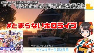 GTA5の世界で『#とまらないホロライブ』を