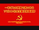 映像で見つめる「ソヴィエト社会主義共和国連邦」