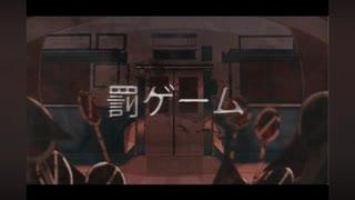 罰ゲーム by りん【歌って見た】