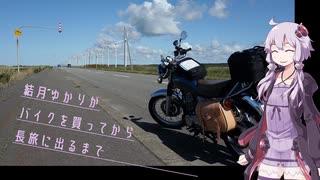 結月ゆかりがバイクを買ってから長旅に出るまで 5 -北海道北上行 2-【SR400】