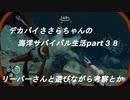 デカパイささらちゃんの海洋サバイバル生活part38 リーパーさんと遊びながら考察など