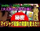 カニカニ舞闘会【#013】スロットカニ歩きでジャグラー ...