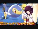 【ポケモン剣盾】きりたんは好きなポケモンで勝ちたい!