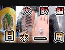 【大阪編】初サイコロの出目は?大学中退日本一周原付旅【第二話 サイコロ】