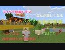 【マイクラ】第8話 かぼちゃとスイカ取り放題!!【おとなのおままごと】