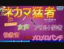 【ライブクリップス】 可愛いVC ネカマ猛者に遊ばれました 【フォートナイト】 【fortnite】