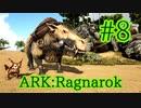 【ARK Ragnarok】ARKでゆく年くる年2019~2020【Part8】【実況】