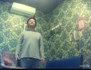 【黒光るG】グレート・ダッシュ!!/露湖藻雷蔵&海蔵(ろこもらいぞうアンドかいぞう)【歌ってみた】