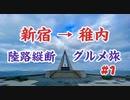 【初日】目指せ日本最北端!【 東京(新宿)→北海道(稚内)陸路縦断グルメ旅 #1】