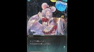 【グラブル】ビカラ フェイトエピソード 1