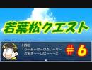 【おそ松さん偽実況】若葉松クエスト #6 「カラ松の行方 魔王の正体?」
