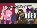 【単発動画】クソザコエイマー茜のApex Legends