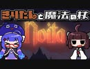 【Noita】きりたんと魔法の杖 1本目【VOICEROID実況】