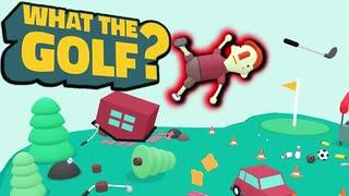 球より自分を打て!はちゃめちゃゴルフゲーム実況【WHAT THE GOLF?】
