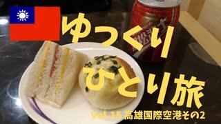 【ゆっくり】ひとり旅台湾『台北・高雄_R0108』Vol.15