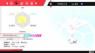 【ポケモン剣盾】テンプレガチパを粉砕しよう会_Part02