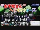 【おそ松さん】BGM へそくりウォーズ「Mission of 6-MEN サイ...