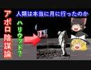 【ゆっくり解説】アポロ11号は月に行っていない? アポロ陰謀論を解説します