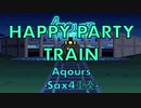 HAPPY PARTY TARIN Sax4重奏 アレンジ Aqours