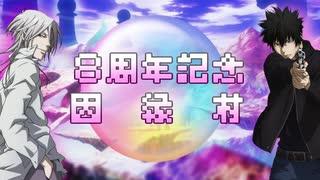 【8周年記念】因縁村_応援動画【人狼】