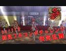 【ミリシタ実況】失敗したら10連ガシャ!初見フルコンボチャ...
