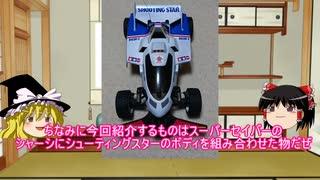ゆっくりによる玩具紹介 PART12 タミヤ クイックドライブ 1/14 シューティングスター