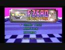 【エンディングコレクション】BS F-ZERO GRAND PRIX 2