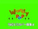 【PortaFM】YM2413カバー曲集4【アウトランナーズ/サイキック5/MW4/デンジャラスシード/いたストGK/スペハリ2】