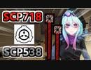 【マインクラフト】暗いの怖いけど全部のSCP見たい!SCP観察日記#1【SCPMOD】