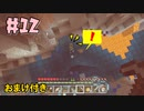 【Minecraft】今日の実況はおまけ付き #12