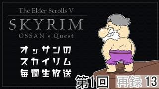第1回『The Elder Scrolls V: Skyrim』初