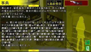 #S43【朗読】最悪の事件を回避しても謎の集落が平穏を脅かす。『死月妖花~四月八日~』