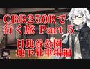CBR250Rで行く旅 Part 5 日比谷公園 地下駐車場編